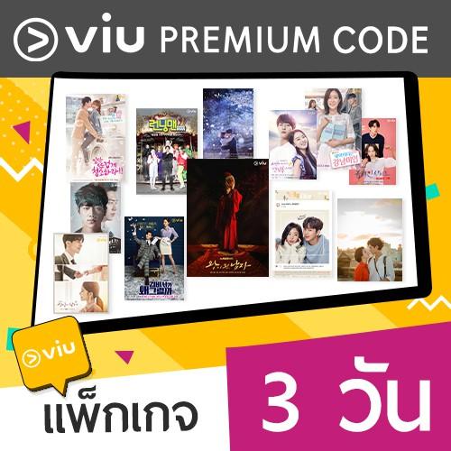 [E-Coupon] VIU Premium code 3 วัน