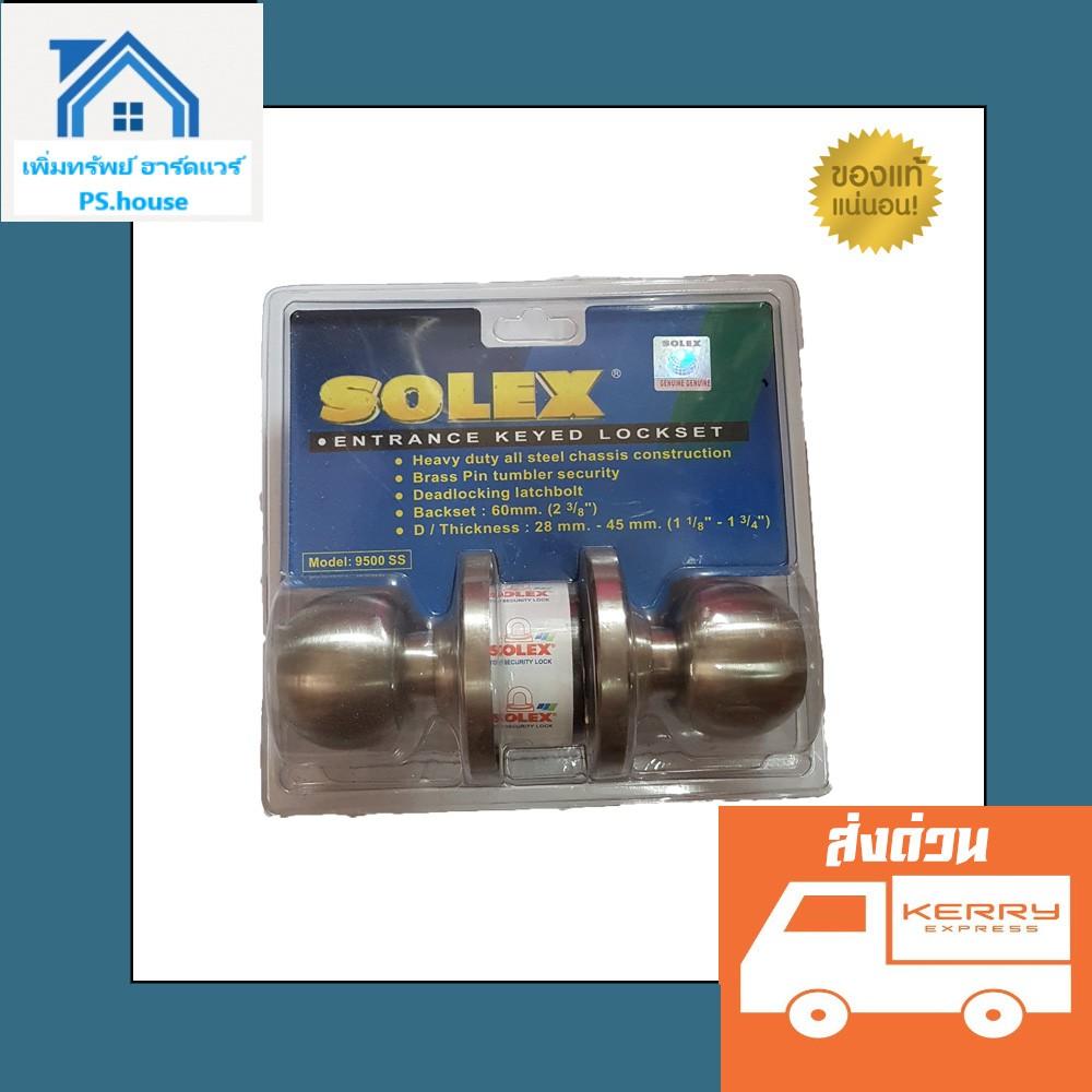 ลูกบิดประตู Solex / Cylindrical Lockset Solex