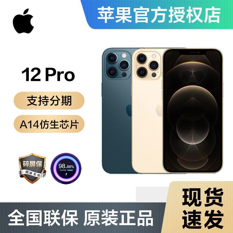 ▣卐Apple/Apple iPhone12 Pro โทรศัพท์มือถือ Apple สมาร์ทโฟน Netcom 5G เต็มรูปแบบ [ของแท้จากธนาคารแห่งประเทศจีน]