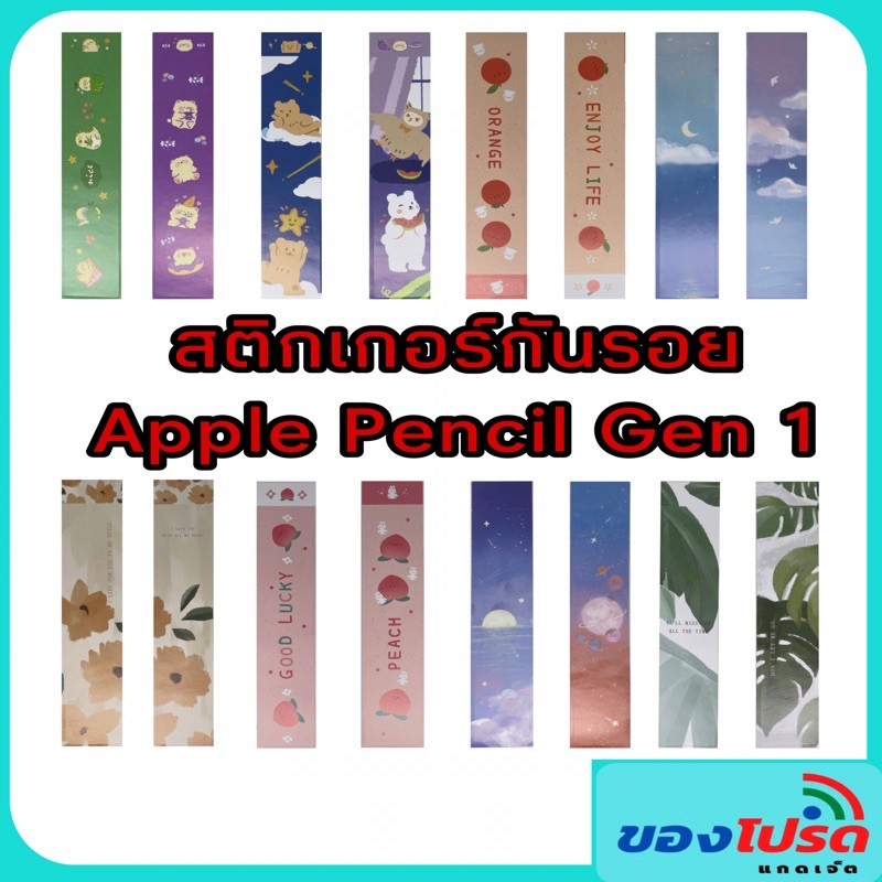 สติ๊กเกอร์กันรอย Sticker Apple Pencil Gen 1 ( 4 ลายสุดน่ารัก )