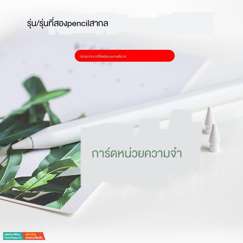 พร้อมส่ง[เปลี่ยนเป็นอันใหม่ดีกว่า] Apple Pencil 2nd generation tip pen film cap charging adapter 1st ipad case cover ba