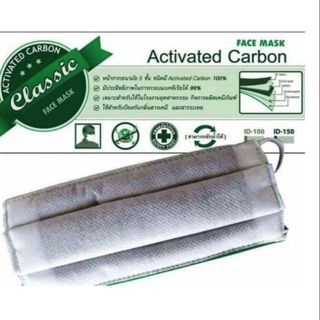 (โปร1แถม1)หน้ากากอนามัยอย่างดี 5 ชั้น กรองคาร์บอน เป็นแบบผ้า ซักได้