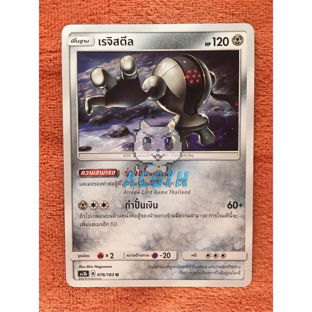 เรจิสตีล ประเภท เหล็ก (SD/U) ชุดที่ 3 (เงาอำพราง) [Pokemon TCG] การ์ดเกมโปเกมอนของเเท้