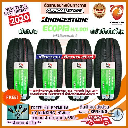 ผ่อน 0%  255/70 R15 Bridgestone รุ่น ECOPIA H/L 001 ยางใหม่ปี 2020 (4 เส้น) Free!! จุ๊ป Kenking Power 650฿