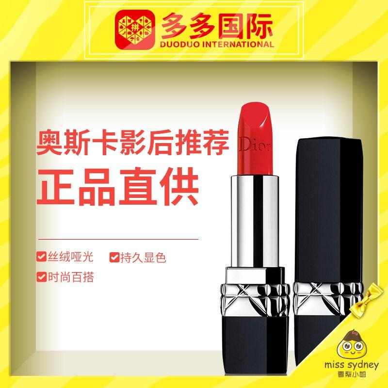 ♞✻[แนะนำโดยนักแสดงรางวัลออสการ์] Dior Dior Brilliant Blue Gold Lipstick ลิปสติก Matte Moisturizing/999/888