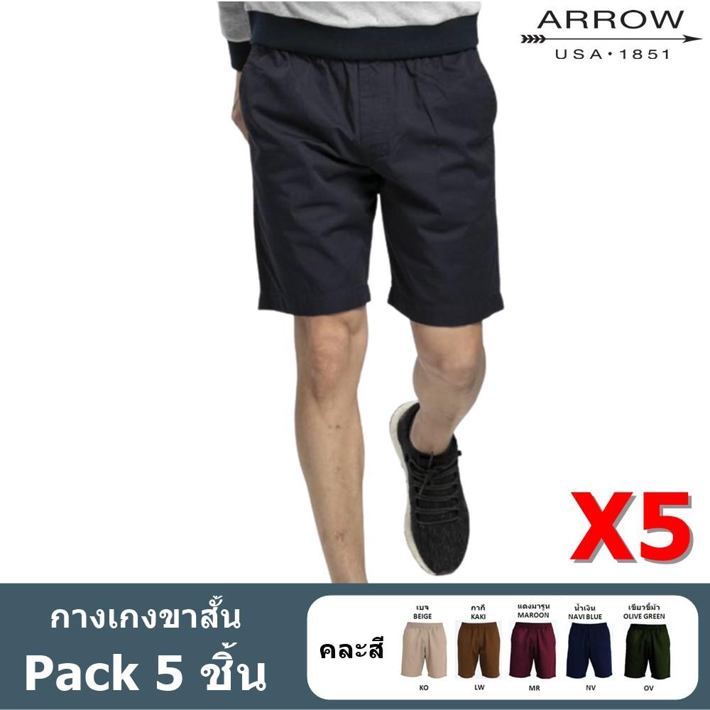 3845e41c0b89468dc6d644311bb67ddd - กางเกงขาสั้นชาย ARROW กางเกงผู้ชาย แอร์โรว์ ใส่สบาย แบบยกชุด 5 ตัว มี 3 ไซส์ ลดราคา สุดคุ้ม มีสีมาใหม่  ● เนื้อผ้าCotton 100%ใส่สบาย ระบายอากาศได้ดี● ขอบเอวยางยืดทรงComfortไม่แคบไม่อึดอัด● มีเชือกผูกยาว 6 นิ้ว กระเป๋าทรงลึกใส่สิ่งของได้● มาตรฐานการตัดเย็บอย่างปราณีตจากแอร์โรว์ ใส่ได้ทุกวัย● เซตสีเบสิก 5 ตัว 5 สี
