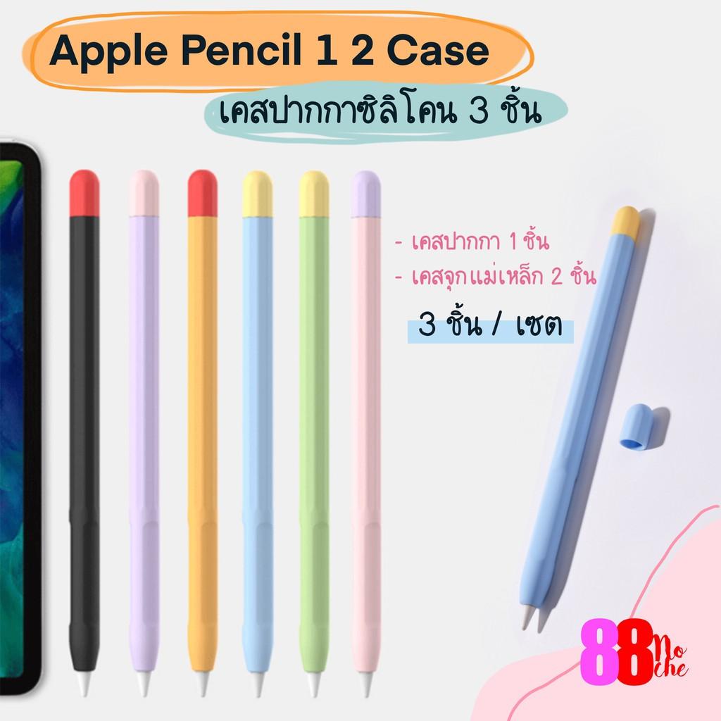 [[พร้อมส่ง !! ]]  Apple Pencil 1&2 Case เคสปากกาซิลิโคน ดินสอ 3 ชิ้น ปลอกปากกาซิลิโคน เคสปากกา Apple Pencil