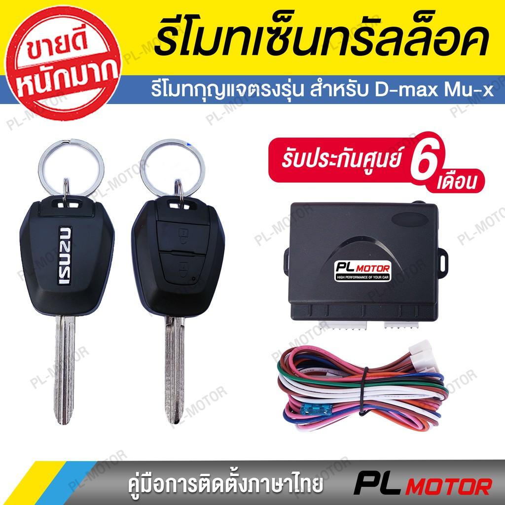 เซ็นทรัลล็อค ISUZU กุญแจตรงรุ่น พร้อมมอเตอร์เซ็นทรัลล็อค [ สำหรับ D-max Mu-X รถ 4 ประตูและ 2 ประตู ]