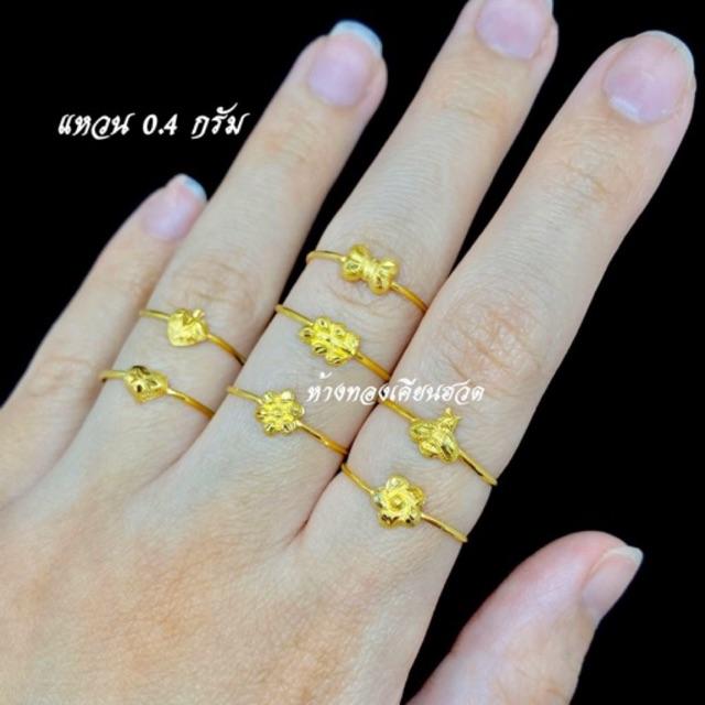 แหวนทองแท้ 0.4 กรัม คละลาย (มีใบรับปรระกัน)