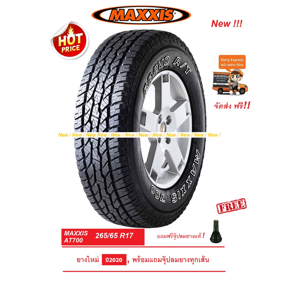 ยาง MAXXIS 265/65R17 AT700 ยางใหม่ ปี21