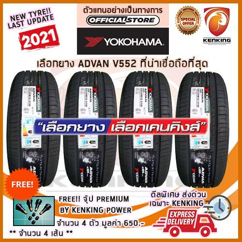 ผ่อน 0% 215/50 R17 Yokohama Advan DB V552 ยางใหม่ปี 2021 (4 เส้น) ยางขอบ17 Free!! จุ๊ป Kenking Power 650฿
