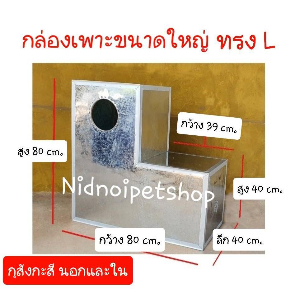 กล่องเพาะนก(กล่องขนาดใหญ่ ทรง L)รังเพาะนก กล่องนอน มาคอร์ แอฟริกันเกรย์ อิเคล็กตัส กระตั้วและนกขนาดใหญ่ ราคาโรงานจ้า!!!!
