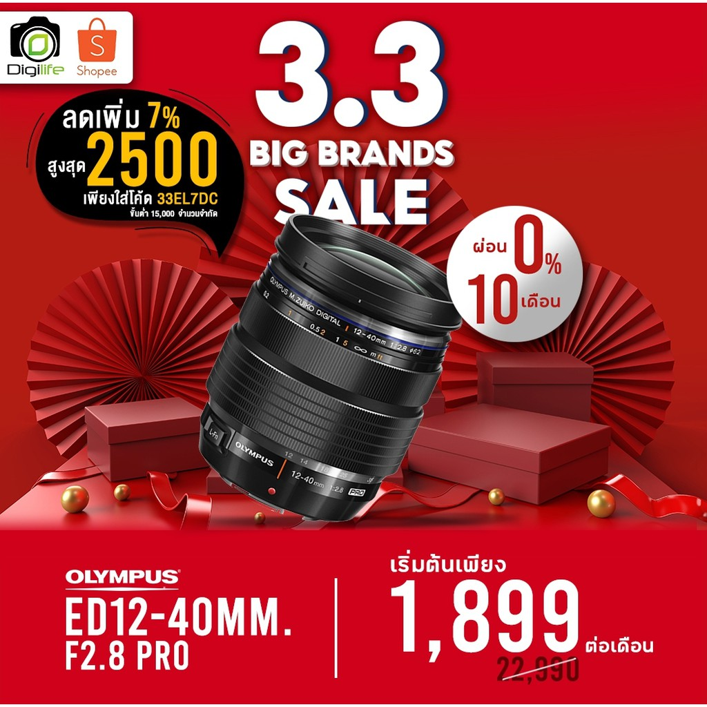 ผ่อน 0%* Olympus Lens M.Zuiko ED 12-40 mm. F2.8 Pro - รับประกันร้าน i camera 1ปี
