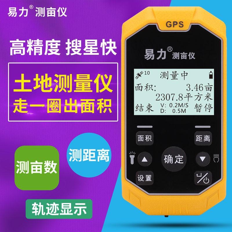 Yili X18GPS เอเคอร์เครื่องมือวัดความแม่นยำสูงเครื่องมือวัดพื้นที่เก็บเกี่ยวเครื่องมือวัดเครื่องมือวัดไร่เอเคอร์