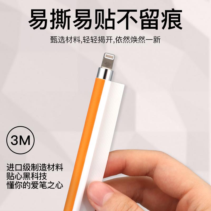 ปากกา Capacitiveใช้ได้ครับapplepencilสติกเกอร์แอปเปิ้ลรุ่นสร้างสรรค์ลื่นเทปกระดาษสีทึบปากกาวางปากกาpencilสติกเกอร์รุ่นที