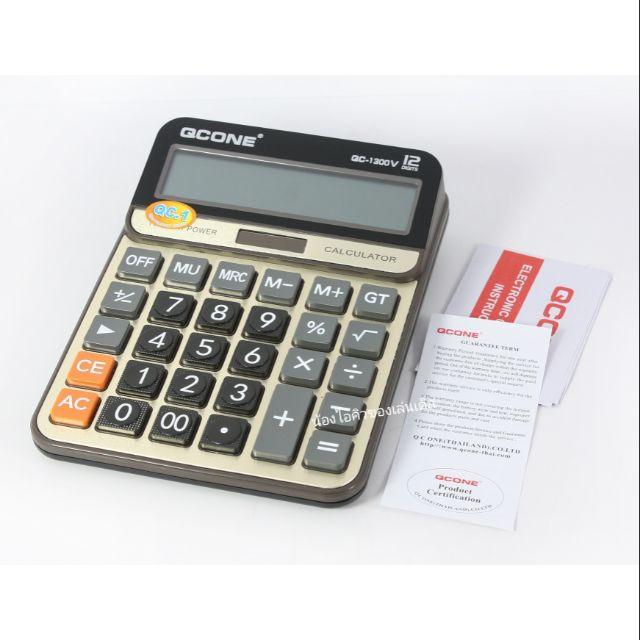 เครื่องคิดเลข1300v QCON