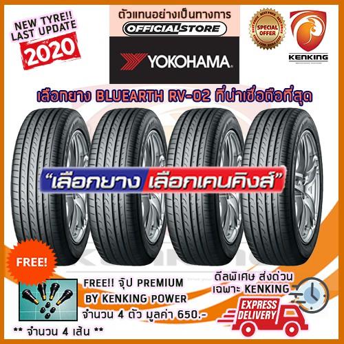 ผ่อน 0%  225/65 R17 Yokohama BluEarth RV-02 ยางใหม่ปี 2020 ( 4เส้น ) ยางรถขอบ17 Free!! จุ๊ป Kenking Power 650฿