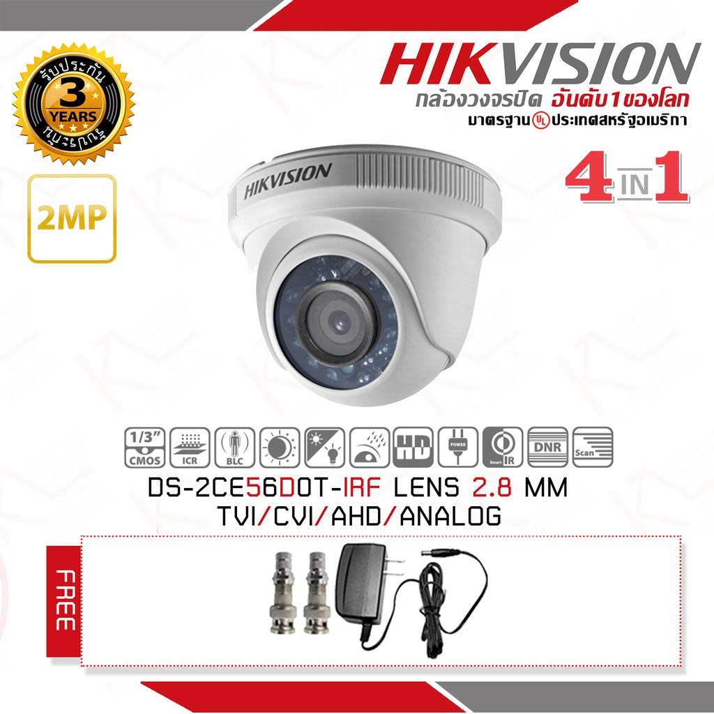 กล้องวงจรปิด Hikvision 4in1 2 MP (1080P) DS-2CE56D0T-IRF LENS 2.8 MM แถมฟรี Adaptor 12V 1A x 1 ตัว BNC F-TYPE x 2 หัว