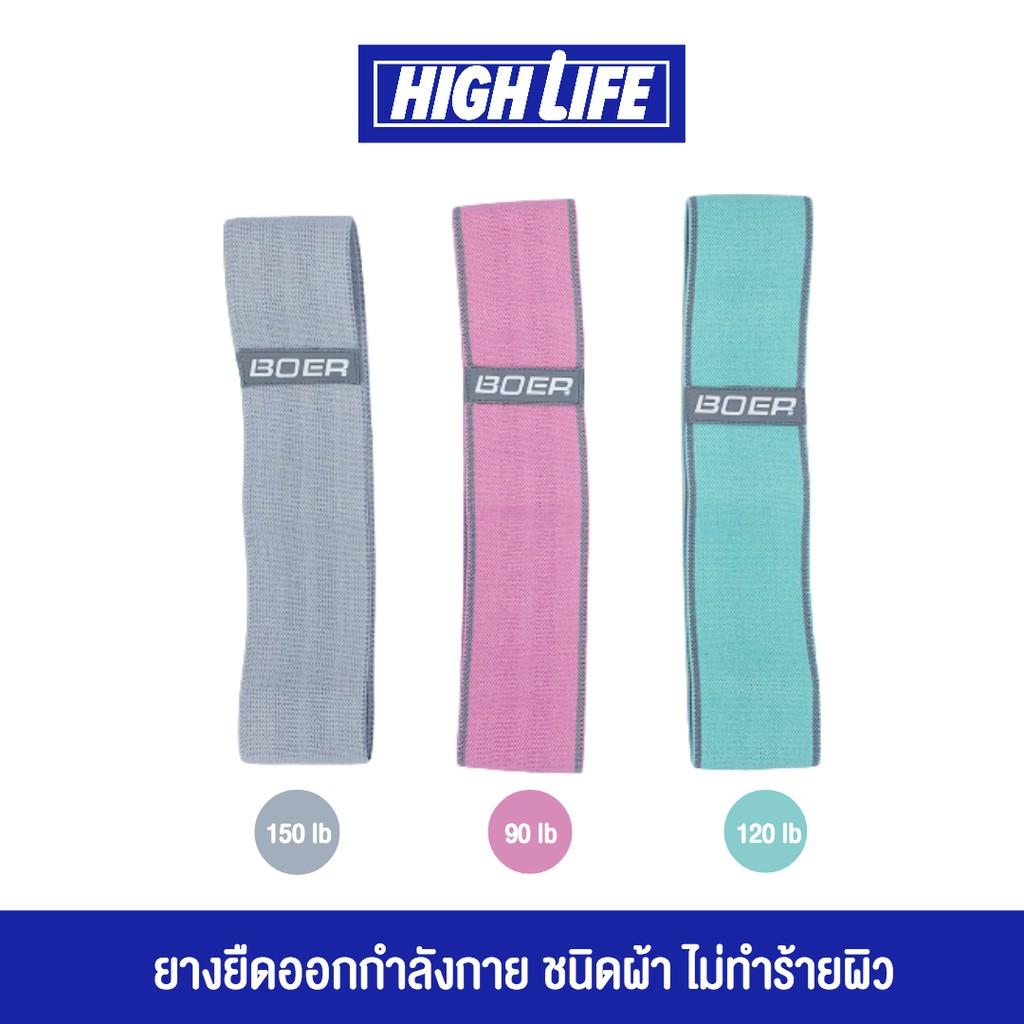 ✔️เตรียมการจัดส่ง✔️ยางยืดออกกำลังกาย High Life ยางยืดออกกำลังกาย แรงต้าน 3 ระดับ ปรับใช้งานง่าย ยืดหยุ่น ไม่ทำร้ายผิว L8
