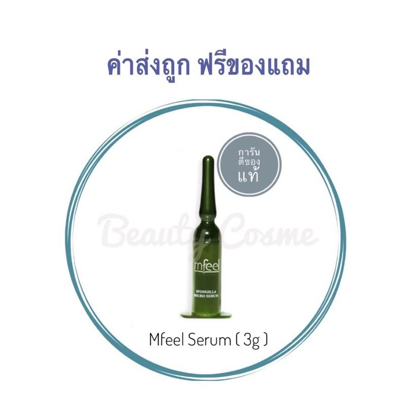 🚩ค่าส่งถูกฟรีของแถม🔥 🔆 Mfeel Spongilla Micro Serum (เอ็มฟิล สปองจิล่า ไมโคร เซรั่ม)