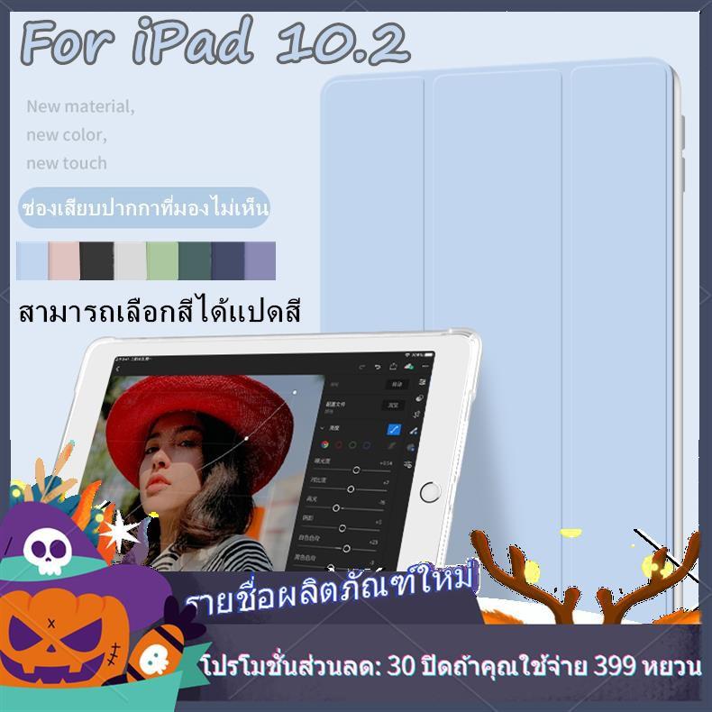 เคส iPad☂❐เคสใส iPad gen7 10.2 ใส่ปากกาได้ gen8 case Apple Pencil แบบใสเคสไอแพดipad Air 4 10.9/pro 10.5 Smart cover