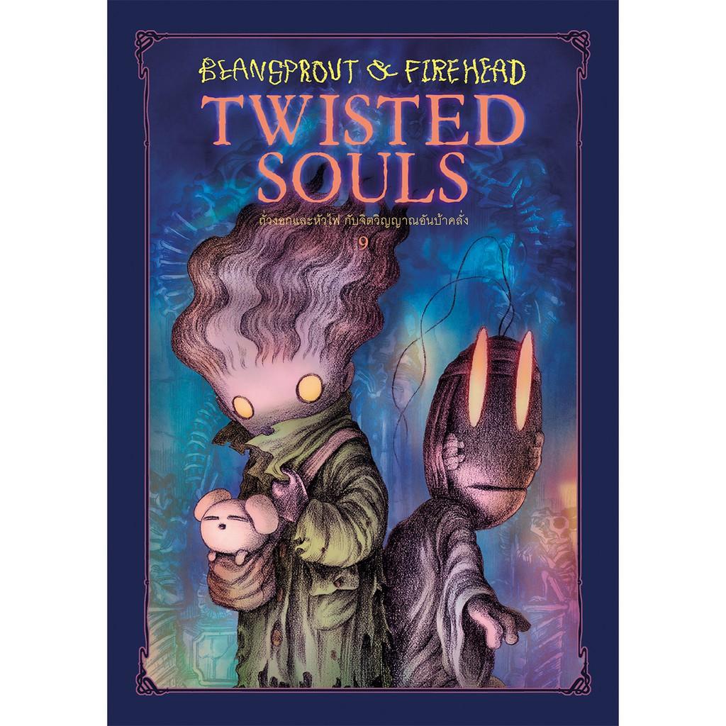 หนังสือนิยายภาพ ถั่วงอกและหัวไฟ กับจิตวิญญานอันบ้าคลั่ง เล่ม 9.