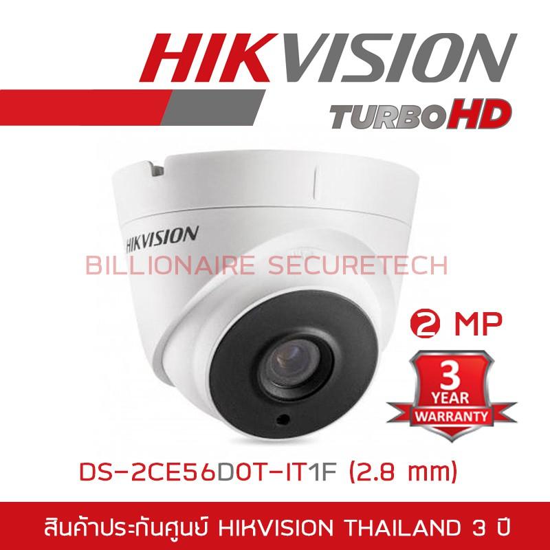 HIKVISION กล้องวงจรปิด 4 ระบบ ความละเอียด 2 ล้านพิกเซล DS-2CE56D0T-IT1F (2.8 mm)