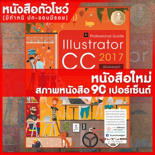 หนังสือ Illustrator CC 2017 Professional Guide (9786162008276)
