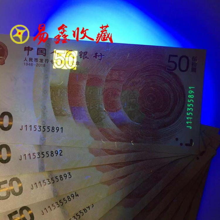 ใหม่ไม่มี47 หยวนจีนออก70ครบรอบจิเนียนเชามาตรฐานสิบแม้ตัวเลข 70ธนบัตร,ธนบัตร,ทอง