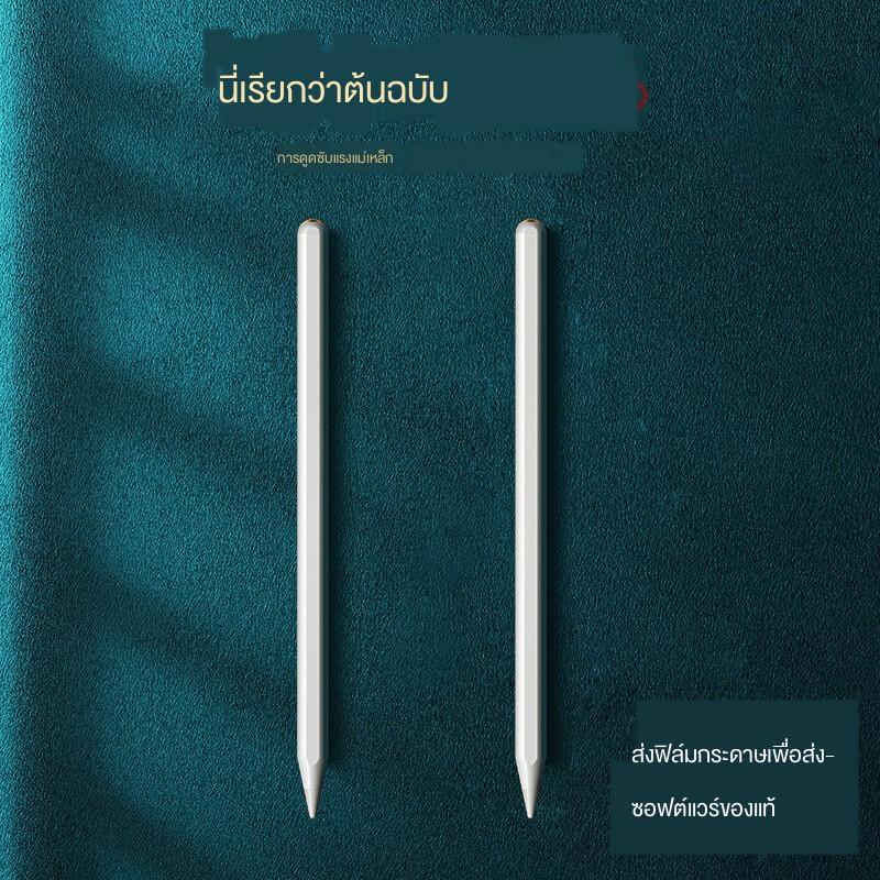 【สไตลัส】เหมาะสำหรับ ApplePencil ปากกาป้องกันการเกิดฝ้าระบบสัมผัสแท็บเล็ต Apple ipadpencil รุ่นที่ 2 เขียนด้วยลายมือปี