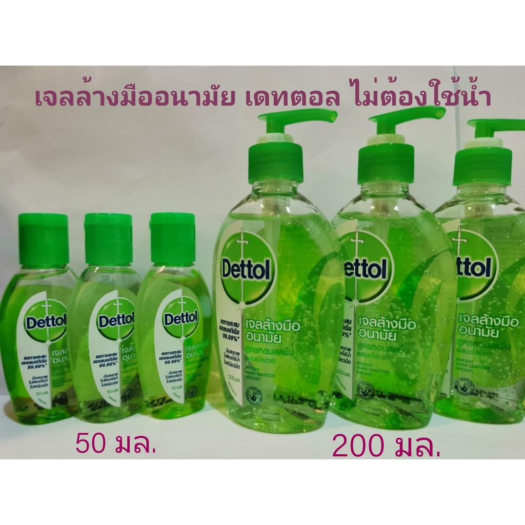 พร้อมส่ง🔉Dettol gel เดทตอล เจลล้างมืออนามัย ไม่ต้องใช้น้ำ เจลล้างมือ 50 มล. 200มล.