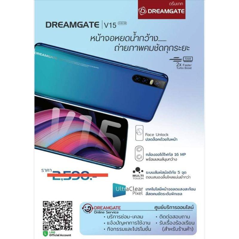 Dreamgateรุ่นV15 สมาร์ทโฟนสุดหรู