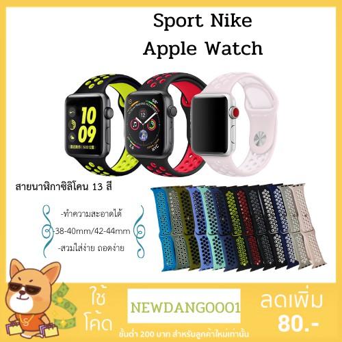 Sport Nike Apple Watch สายนาฬิกาซิลิโคน [Iwatch] Series 1, 2, 3, 4, 5 Size 38-40(S), 42-44(M)