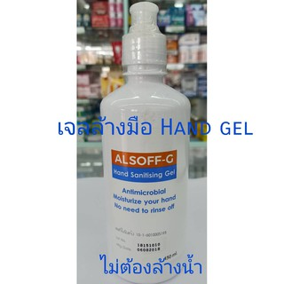 ALSOFF-G Hand Sanitising Gel 450 ml.