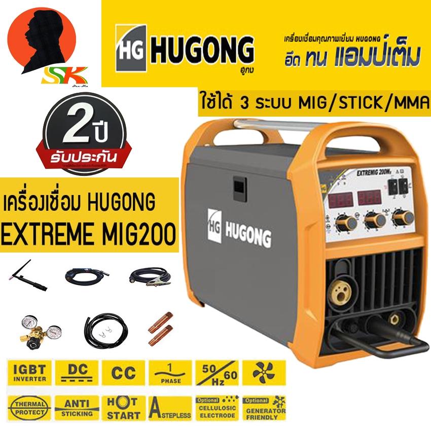 ตู้เชื่อมไฟฟ้า 3ระบบ MIG/MMA/STICK 200A HUGONG รุ่น EXTREMIG 200w III (รับประกัน 2ปีเต็ม)