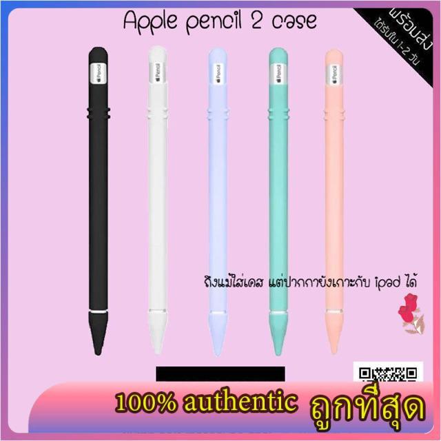 🔥ส่งฟรี🔥 เคสซิลิโคน Apple Pencil 2 Case gen 2 เคสปากกา Stylus for ipad iphone