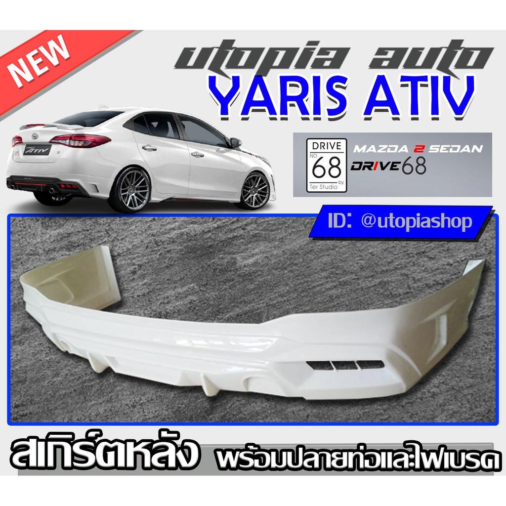 สเกิร์ตหลัง YARIS ATIV 2017-2019 ลิ้นหลังพร้อมปลายท่อและไฟเบรค ทรง DRIVE68 พลาสติก ABS ไม่ทำสี (สำหรับ4ประตูเท่านั้น)