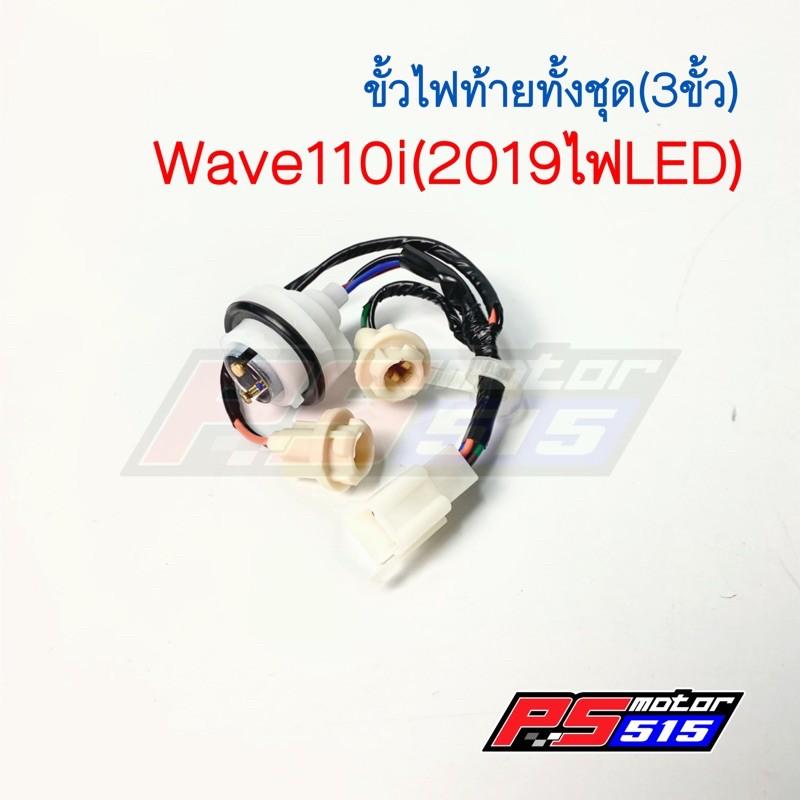 ขั้วไฟท้ายWave110i(ปี2019)