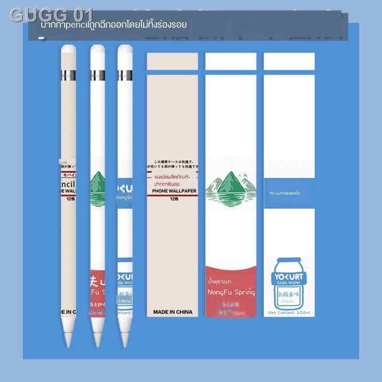 😍ลดราคา😍▬✕△สติกเกอร์ Applepencil รุ่นที่ 1 และ 2 ipad เหมาะสำหรับ Apple ปากกาสไตลัสฝาครอบป้องกันฟิล์มกันรอยเด็กผู้หญ