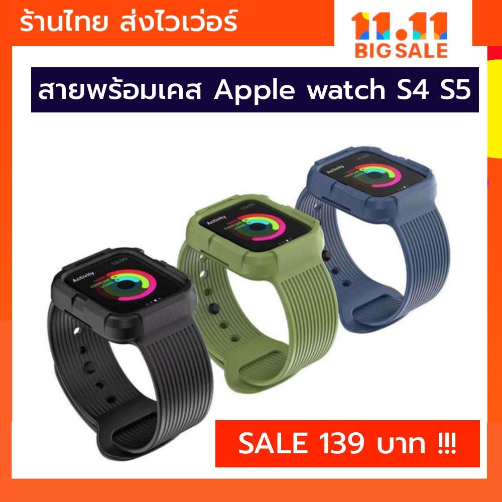🇹🇭🇹🇭พร้อมส่งสตอคไทย สายพร้อมเคส Apple watch 40mm 44mm สาย เคส apple watch case iwatch
