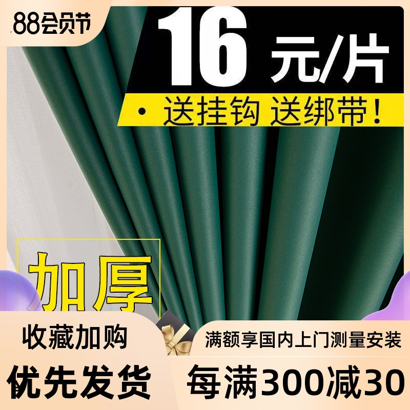 ผ้าม่านบังแดดเต็มและฉนวนกันความร้อนผ้าม่านสำเร็จรูปสีเขียวเข้ม 2019 ห้องนอนห้องน