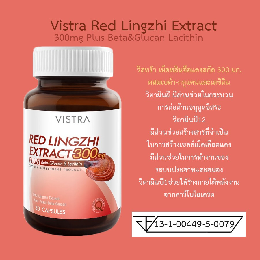 Vistra Red Lingzhi Extract 300mg Plus Beta&Glucan Lacithin