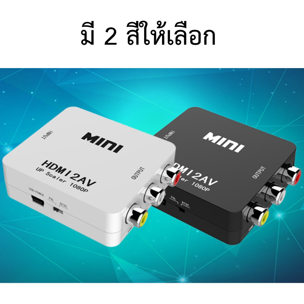 แปลงสัญญาณ ตัวแปลงสัญญาณ HDMI 2 AV กล่องแปลง HDMI เป็น AV (RCA) หัวแปลง HDMI เป็น AV ( HDMI to AV converter)