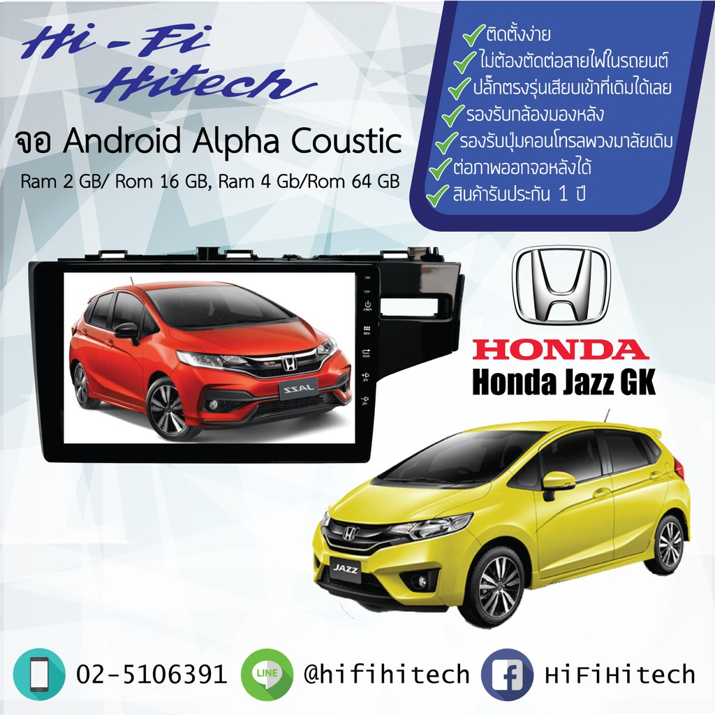 จอAndroid Alpha Coustic รถ Honda Jazz GK 2014-2018