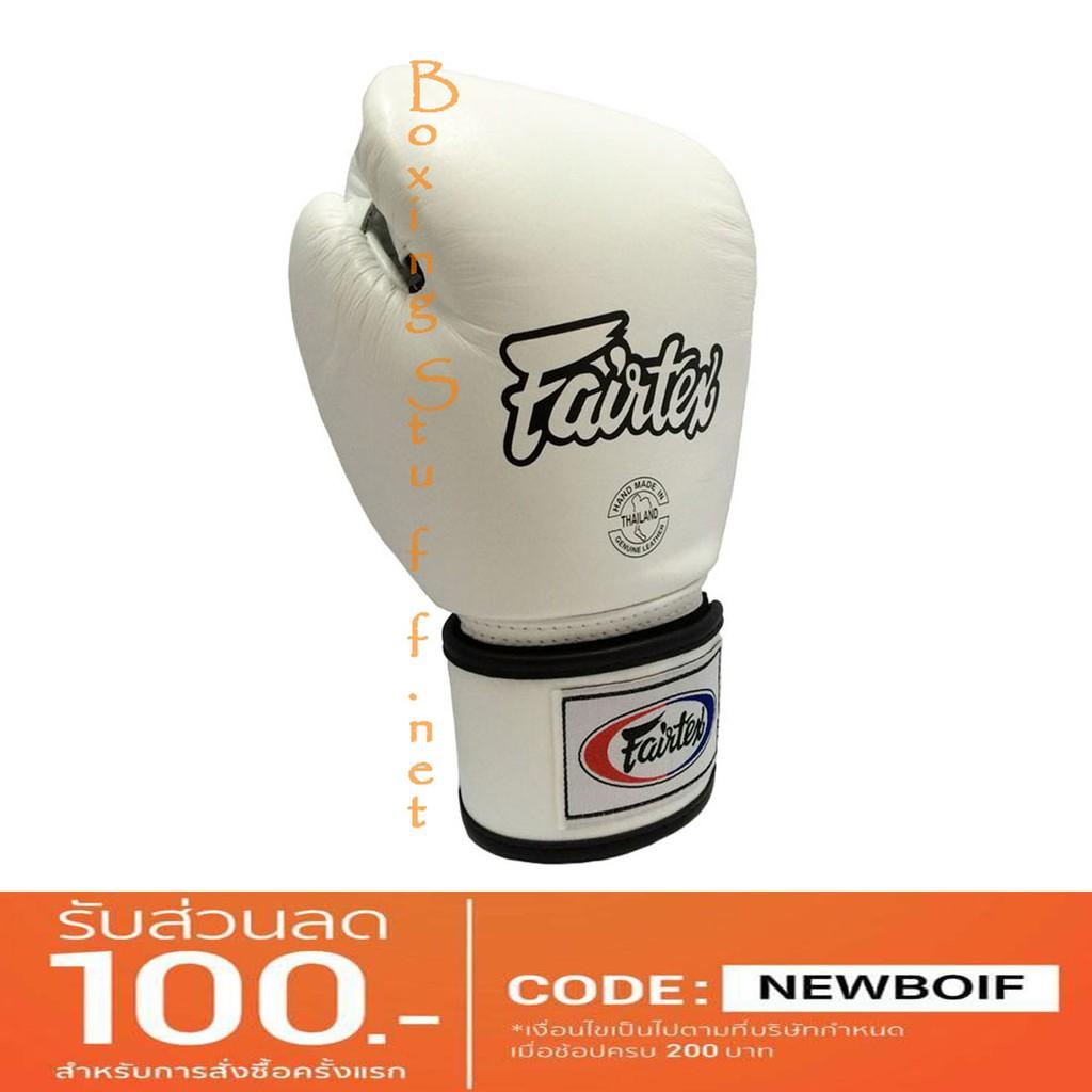 นวมชกมวย Fairtex BGV1 สีขาว / Fairtex White Breathable Boxing Gloves