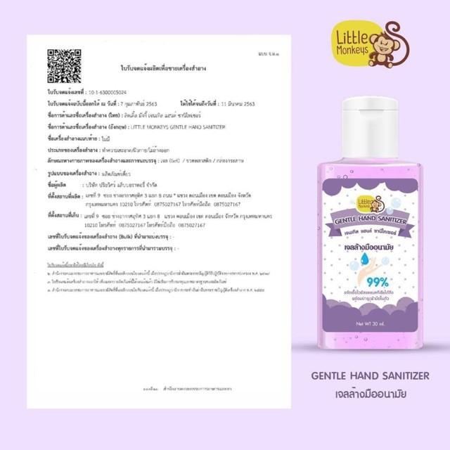 ✅✅✅✺❖✙LITTLE MONKEYS เจลล้างมือสำหรับเด็ก Food Grade (Ethyl alcohol 70%) เจลแอลกอฮอล์สำหรับเด็ก ขนาดพกพา 30 ml. 1 ขวด