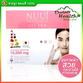 Review NUUI Vit VER Collagen TriPeptide 10,000 Mg. หนุย ไวท์ เวอร์ บรรจุ 20 ซอง (1 กล่อง)