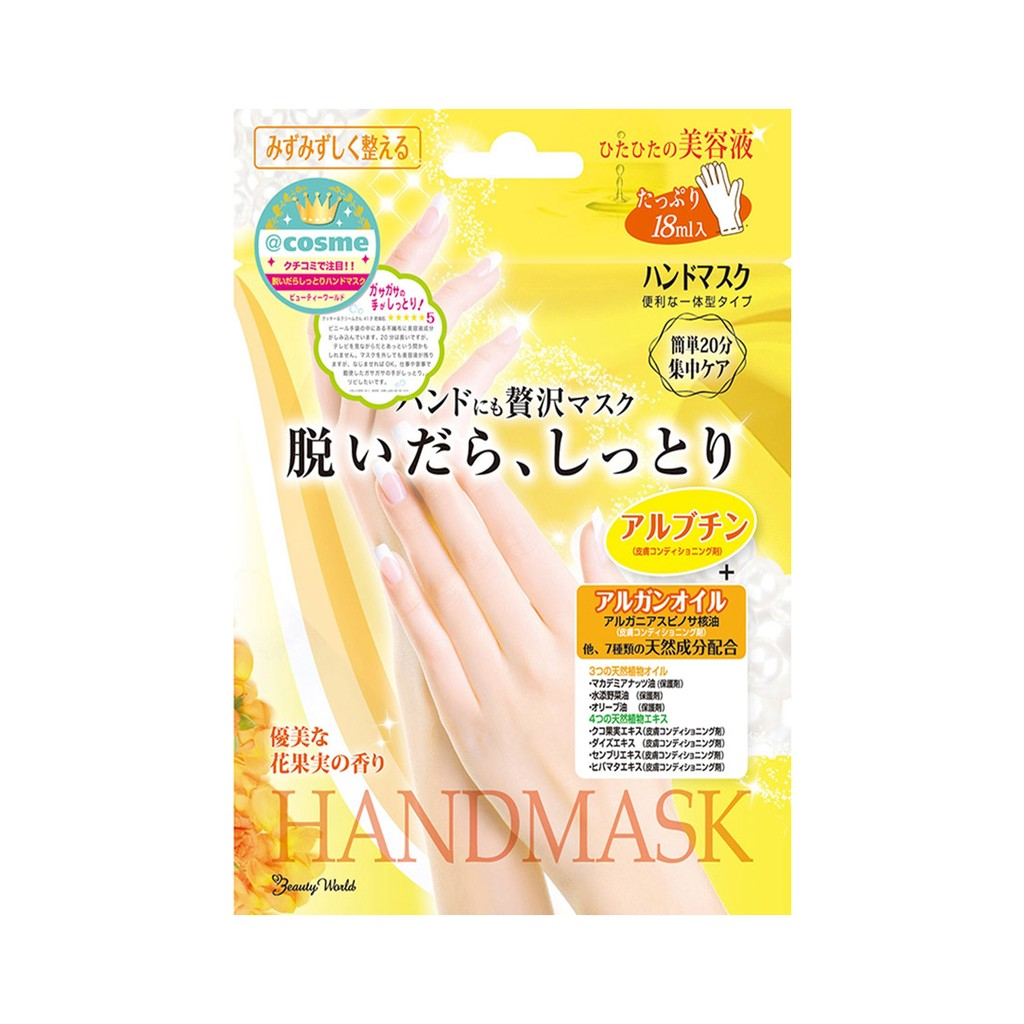 Lucky Trendy มาส์คมือ Hand Mask (BSH251)
