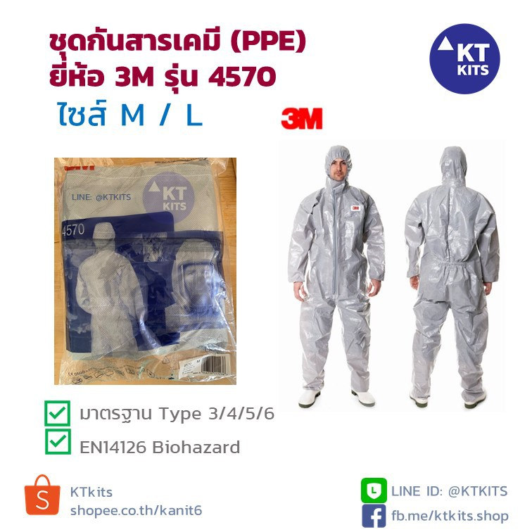 ⚡️ชุด PPE⚡️ ชุดป้องกันสารเคมี เสื้อกันสารเคมี ได้มาตรฐาน EN14126 🦠 ยี่ห้อ 3M 4570 ไซส์ M, L [พร้อมส่ง!] 💥 Coveralls 3M