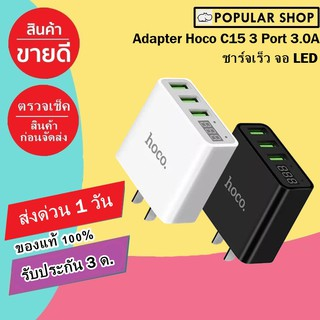 Review HOCO_C15_Adapter_3_Port _3.0A _With_LED_Display,_หัวชาร์จพร้อมหน้าจอบอกความเร็ว_แท้_100%